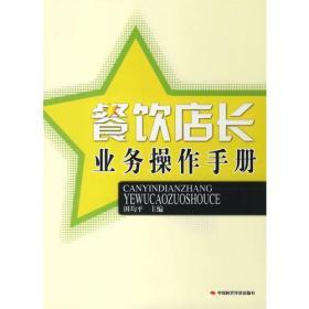 K (正版图书)餐饮店长业务操作手册