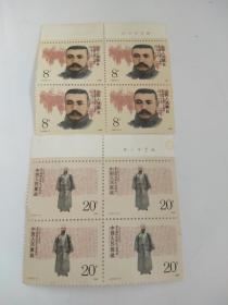 邮票J164 李大钊诞生一百周(原版)全套 方连