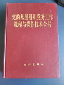 党的基层组织党务工作规程与操作技术全书