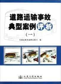 道路运输事故典型案例评析(1)