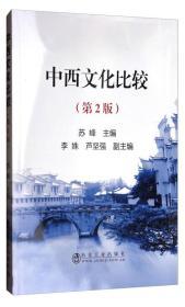 中西文化比较(第2版)