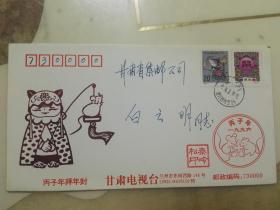 鼠年丙子年拜年封 农历鼠年丙子年拜年封 【加盖邮戳 设计者印章 实名邮寄 】