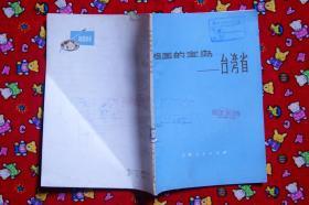 祖国的宝岛——台湾省