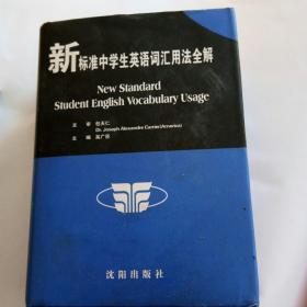 新标准中学生英语词汇用法全解(精装本)