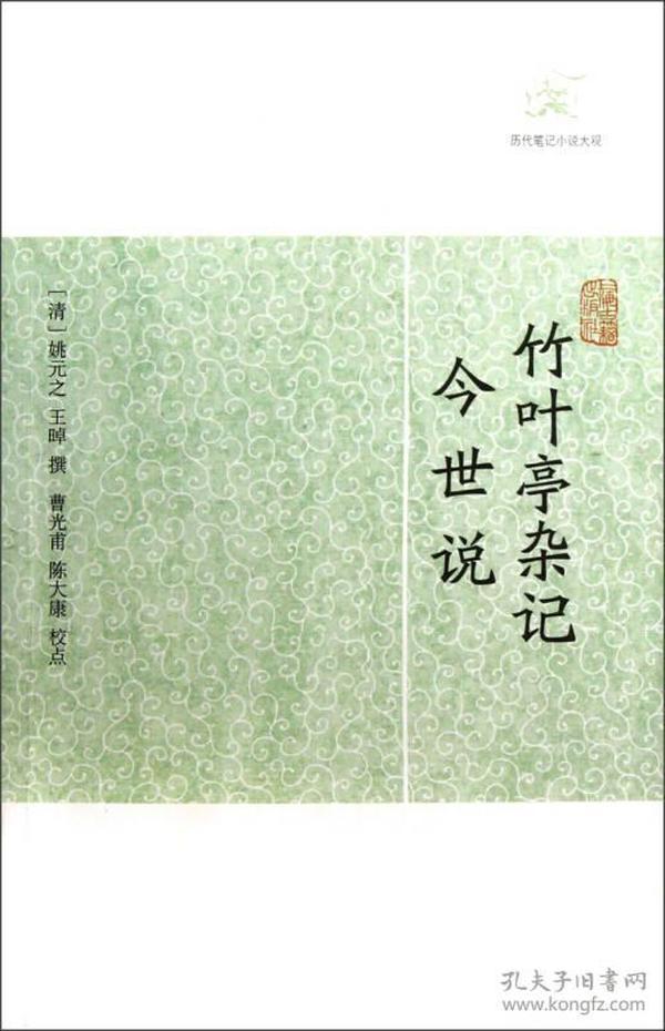 竹叶亭杂记•今世说