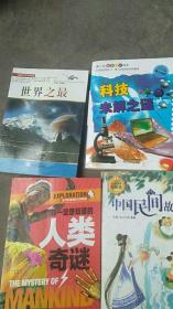 人类奇秘.世界之最.科技未解之谜.中国民间故事【4本合售】
