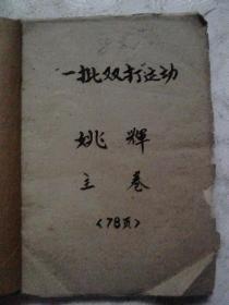 """一批三打运动材料[1978年对一位印染厂负责人所谓的""""参与四人帮篡党夺权阴谋""""的罪行进行处理的16开78页材料]"""