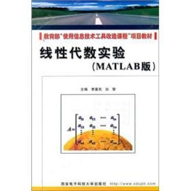 线性代数实验(MATLAB版)