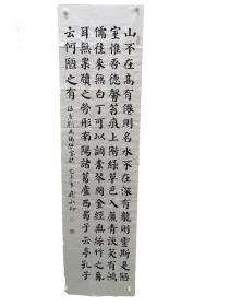 庞水印 楷书 竖幅179*48 P505-111