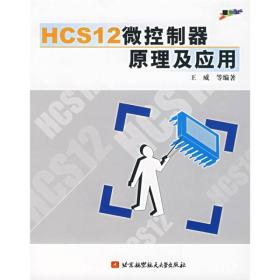 HCS12微控制器原理及应用