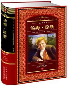 汤姆·琼斯 专著 Tom Jones (英)亨利·菲尔丁(Henry Fielding)著 刘苏周译 eng tang mu