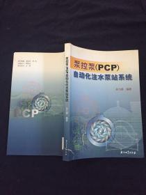 泵控泵(PCP)自动化注水泵站系统