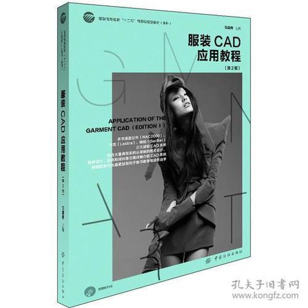 服装CAD应用教程(第2版)