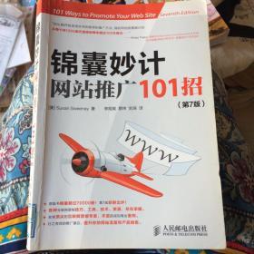 锦囊妙计:网站推广101招