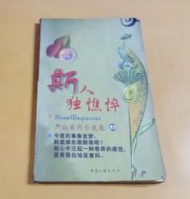 严沁系列小说集33:斯人独憔悴