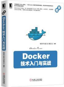 正版Docker技术入门与实战ZB9787111488521-满168元包邮,可提供发票及清单,无理由退换货服务