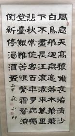 庞水印 隶书135*70cm P505-201