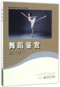 【二手包邮】舞蹈鉴赏 郑莉 北京师范大学出版社