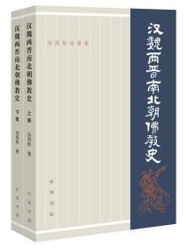 汉魏两晋南北朝佛教史(全二册)