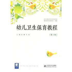 幼儿卫生保育教程(第2版)