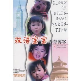 双语宝宝养育 柯华娜 江苏少年儿童出版社 9787534638992