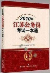 2010年江苏省公务员考试一本通