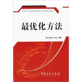 最优化方法 陈军斌 中国石化出版社 9787511406316