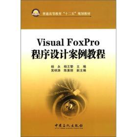 visuvl foxpro程序设计案例教程