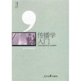 【二手包邮】传播学入门 陈力丹 陈俊妮著 人民日报出版社