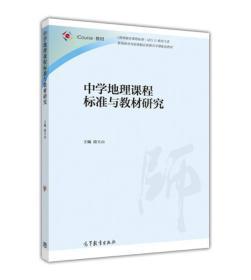 中学地理课程标准与教材研究