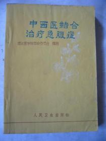 中西医结合治疗急腹症 印有毛主席语录 插页9