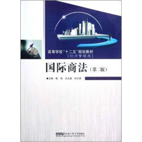 高等学校十二五规划教材:国际商法(经济管理类)(第2版)