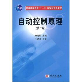 自动控制原理第二2版 梅晓榕 9787030184573 科学出版社