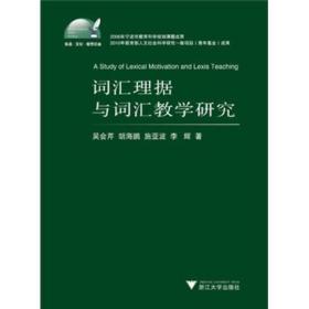 外语文化教学论丛:词汇理据与词汇教学研究