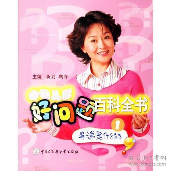 中国儿童好问题百科全书1 鼻涕是什么东西 龚莉 鞠萍 中国大百科全书出版社 9787500076445