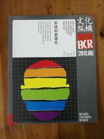 文化纵横 2012.06总第23期   (S)