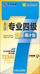 英语专业四级词汇周计划(第3版) 英语专业四级考试命题研究组