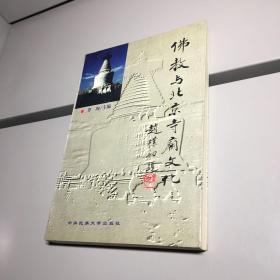 佛教与北京寺庙文化 【 一版一印 9品+++ 正版现货  自然旧 实图拍摄  】