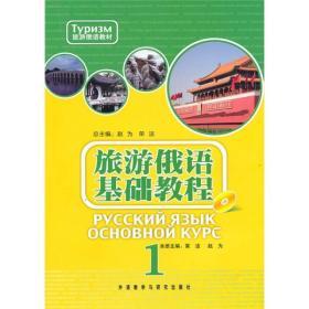 旅游俄语教材:旅游俄语基础教程1