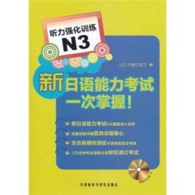 新日语能力考试一次掌握:听力强化训练N3(附MP3光盘)