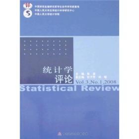 统计学评论(2008Vol.3No.1)
