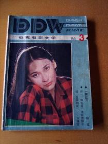 电视电影文学1986——3