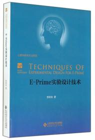 E-Prime 实验设计技术:新世界高等学校教材·心理学研究方法系列