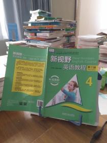 9787513552066新视野英语教程  第三版