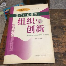 现代行政管理培训丛书 现代行政管理:组织与创新 孙君明,毛大立
