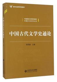 中国古代文学史上中下第二版全三册 马工程教材 高教社