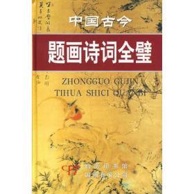 中国古今题画诗词全璧