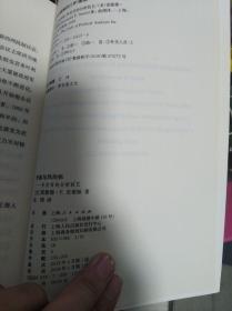 盘与风向标 外交官的分析技艺 雷蒙德 F 史密斯 剖析外交官工作的外文译著 上海人民出版社 正版雷蒙德F.史密斯 曲博著