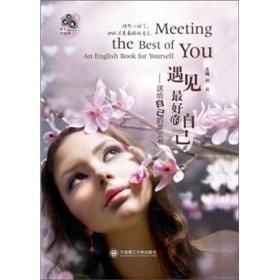 遇见最好的自己:送给自己的英文书