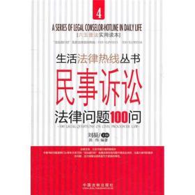 民事诉讼法律问题100问(六五普法实用读本)